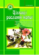 Книга Е. В. Ніколайчук «Цілющі рослинні напої» 966-692-266-5