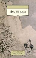 Книга Ян Хін-Шун  «Дао дэ цзин» 978-5-389-07956-4