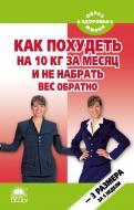 Книга как похудеть за месяц на 10 кг – купить в томске, цена 100.