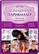 Книга Юлія Баргамон «Домашний парикмахер. Понятный самоучитель» 978-617-12-0439-3