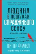 Книга Віктор Франкл «Людина в пошуках справжнього сенсу. Психолог у концтаборі» 978-617-12-0452-2