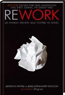 Книга Джейсон Фрайд «Rework. Ця книжка змінить ваш погляд на бізнес» 978-617-12-0455-3