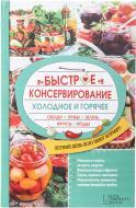 Книга Ольга Кузьміна «Быстрое консервирование. Холодное и горячее. Овощи, грибы, зелень, фрукты, ягоды» 978-617-12-0520-8