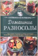 Книга Семенова С. «Домашние разносолы. Готовим в мультиварке» 978-617-12-0471-3