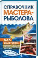 Книга Костянтин Сторожев «Справочник мастера-рыболова. Как смастерить приманки, бл