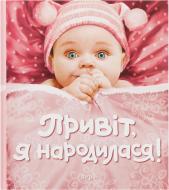 Книга «Привіт, я народилася!» 978-966-462-828-7