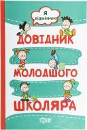Книга «Я відмінник. Довідник молодшого школяра» 978-617-030-849-8