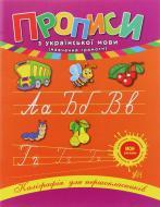 Книга Наталія Леонова «Прописи з української мови» 978-966-284-021-6