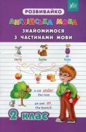 Книга «Англійська мова. Знайомимося з частинами мови. 2 клас» 978-966-284-273-9