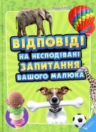 Книга Наталія Чуб  «Відповіді на несподівані запитання вашого малюка» 978-617-7186-62-4