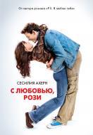 Книга Сесілія Ахерн «С любовью, Рози» 978-5-389-08557-2