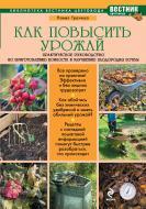 Книга Павло Траннуа «Как повысить урожай. Практическое руководство по приготовлению компоста и улучшению