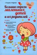 Книга Олена Дудченко «Большие страхи маленьких детей и их родителей» 978-617-00-2417-6