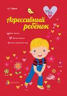Книга Вікторія Нерета «Агрессивный ребенок» 978-617-00-2418-3