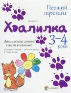 Книга Анна Гресь  «Хвалилка. 3-4 роки. Допомагаємо дитині стати впевненою» 978-617-00-2283-7