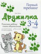 Книга Анна Гресь  «Дружилка. 3-4 года. Помогаем ребенку стать общительным» 978-617-00-1989-9