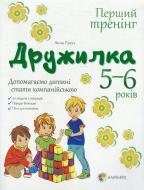 Книга Анна Гресь  «Дружилка. 5-6 років. Допомагаємо дитині стати компанійською» 978-617-00-2133-5