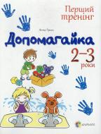 Книга Анна Гресь  «Допомагайка. 2–3 роки» 978-617-00-2307-0