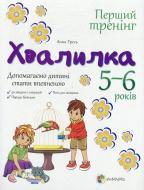 Книга Анна Гресь  «Хвалилка. 5–6 років. Допомагаємо дитині стати впевненою» 978-617-00-2261-5
