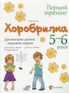 Книга Анна Гресь  «Хоробрилка. 5–6 років. Допомагаємо дитині подолати страхи» 978-617-00-2262-2