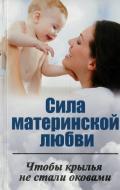Книга Ірина Ткаченко  «Сила материнской любви. Чтобы крылья не стали оковами» 978-617-7203-51-2