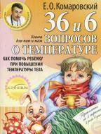 Книга Євген Комаровський  «36 и 6 вопросов о температуре» 978-966-2065-14-5