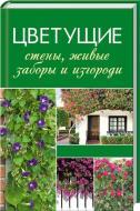 Книга Тетяна Лукашенко «Цветущие стены, живые заборы и изгороди» 978-617-7186-75-4
