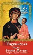 Книга Інна Сєрова «Тихвинская Икона Божией Матери» 978-5-9985-1144-8