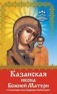 Книга Ніна Баскакова «Казанская икона Божией Матери» 978-5-395-00383-6