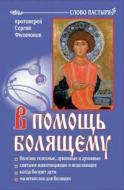 Книга Сергій Філімонов «В помощь болящему» 978-5-9985-0548-5