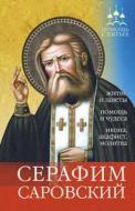 Книга Інна Сєрова «Серафим Саровский (житие и заветы, помощь и чудеса..)» 978-5-395-00313-3
