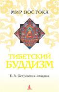 Книга Олена Островська «Тибетский буддизм» 978-5-395-00237-2