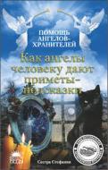 Книга Стефанія Сестра «Как ангелы человеку дают приметы-подсказки» 978-5-395-00362-1