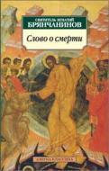 Книга «Слово о смерти» 978-5-389-01407-7