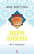 Книга Юлій Іоаннесян «Вера бахаи» 978-5-395-00324-9