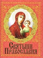 Книга Олексій Купрейчик   «Святыни Православия» 978-966-481-951-7