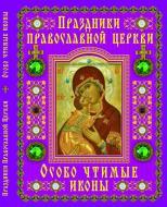 Книга «Праздники православной церкви. Особо чтимые иконы» 978-617-08-0054-1