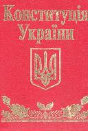 Книга «Конституцiя України» 978-966-03-4234-7