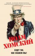 Книга Ноам Хомський   «Будет так, как скажем мы!» 978-5-389-05750-0