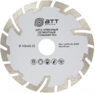 Диск алмазний відрізний A.T.T. 125x22,2 цегла , бетон , кераміка 4310021