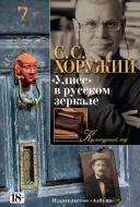 Книга «Улисс в русском зеркале» 978-5-389-09913-5