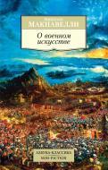 Книга Нікколо Мак'явеллі  «О военном искусстве» 978-5-389-08832-0