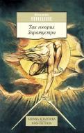 Книга Фрідріх Ніцше  «Так говорил Заратустра» 978-5-389-08501-5