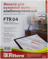 Фільтр вугільний FILTERO FTR 04