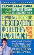 Книга «Українська практична лексикологія, фонетика, орфографія» 978-966-338-574-Х