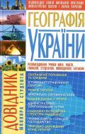 Книга Віктор Губарєв  «Географія України. Довідник школяра і студента» 978-966-338-184-8