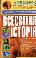 Книга Віктор Губарєв  «Довідник школяра і студента. Всесвітня історія» 978-966-481-470-3
