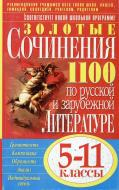 Книга «Золотые сочинения по русской и зарубежной литературе: 5-11 классы» 978-966-338-981-3