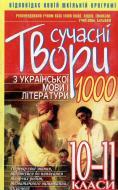 Книга Юлія Русакова  «Сучасні твори з української мови і літератури: 10-11 класи» 978-966-481-942-5