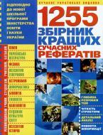 Книга Максим Ільяшенко  «Збірник кращих сучасних рефератів» 978-966-548-889-7